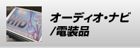 オーディオ・ナビ/電装品