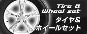タイヤ&ホイールセット