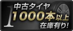 中古タイヤ1000本以上在庫有り!