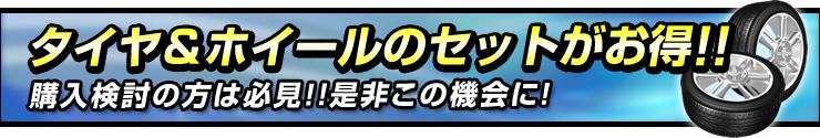 タイヤ&ホイールのセットがお得!!