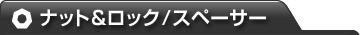 ナット&ロック/スペーサー