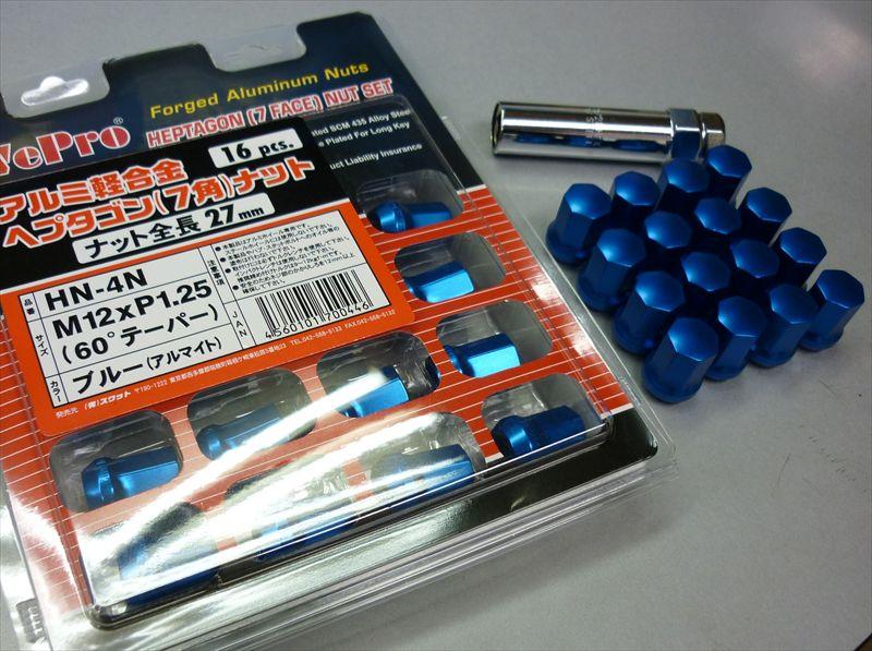 ヘプタゴン(7角)ナット アルミ軽合金 27ミリショート Kカー用 ブルー